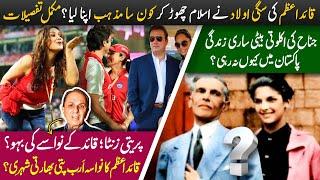 Family of Founder of Pakistan Muhammad Ali Jinnah - Fatima Jinnah - Dina Wadia - Life & Biography