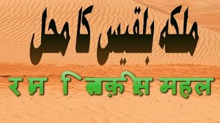 Possible Castle of Queen Sheeba/Malika Bilqees (Travel Documentary in Urdu Hindi)