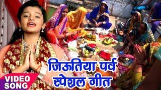 Aarya Nandani का सबसे हिट जिउतिया पर्व स्पेशल गीत || Bhojpuri Bhakti Geet 2017 new