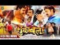 Muqabala Full Bhojpuri Movie 2016 Pawan Singh Tanushree
