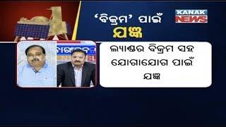 Manoranjan Mishra Live: Can 'Yagya' Help In Contacting With Lander Vikram?