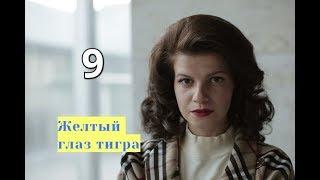 ЖЕЛТЫЙ ГЛАЗ ТИГРА сериал 9 серия Анонс Содержание серии