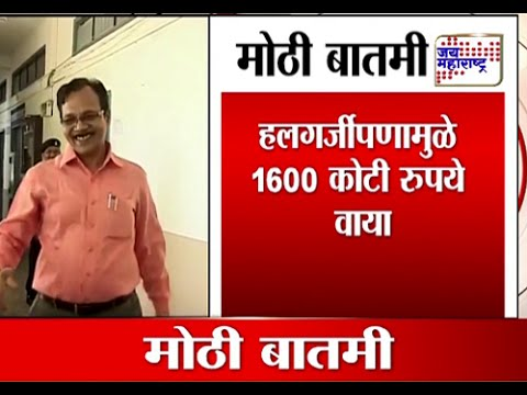 Scholarship fund of worth Rs. 1600 cr wasted in Maharashtra