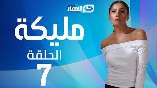 Malika Series - Episode 7  | مسلسل مليكة - الحلقة 7 السابعة