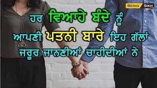 Husband should understand his wife II Husband wife relationship II Being Sikh