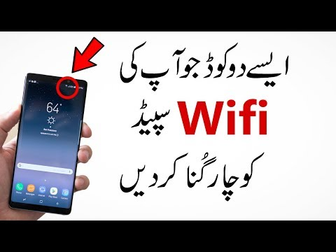 How To increase Wifi Speed On Android Urdu Hindi Tutorial