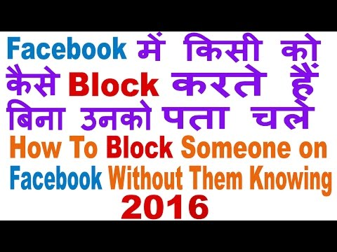 How to Block Someone on Facebook Without Them Knowing In Hindi/Urdu-2016 | Block People On Facebook