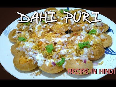 Dahi Puri Recipe | Dahi Puri Chaat Recipe | Recipe in Hindi | Ajmer Rasoi
