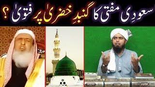 SAUDI Mufti-e-Azam ka Gumbad-e-Khazra say motalliq FATWAH ??? (An ILMI Reply to BOL Tv ULMA Party )
