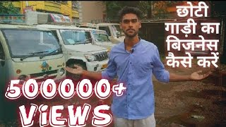 Earn Money by Doing Small Trucks Business   Transport Business   BUSINESS IN INDIA
