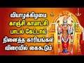 THURSDAY POWERFUL KANCHI KAMATCHI AMMAN TAMIL DEVOTIONAL SONGS | Best Amman Tamil Devotional Songs