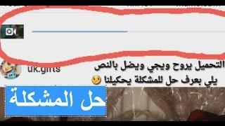 حل مشكلة التعليق في رفع  فيديوهات على الانستقرام - 2017