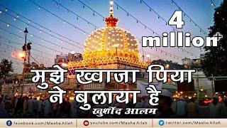 Mujhe Khwaja Piya Ne Bulaya Hai | Mera Khwaja Mera Peer Hai | Khurshid Alam | Ajmer Sharif Dargah
