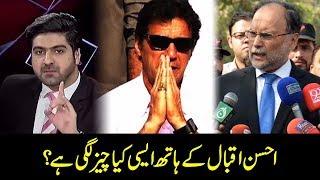 Ahsan Iqbal kay hath aisi kya cheez lag gai? js se wo Imran Khan ko Badnam Kar sakte hain
