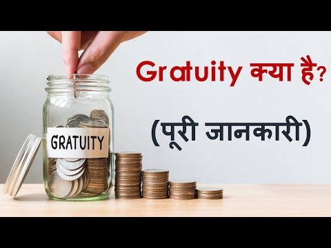 Gratuity क्या है और कैसे Calculate होती है? (What is Gratuity and how it is Calculated?)