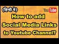 Download  How to add Social Media links to Youtube Channel in Hindi MP3,3GP,MP4