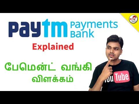 Paytm Payment bank & FAQ ? பேமென்ட் வங்கி விளக்கம்    Tamil Tech Explained