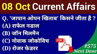 Next Dose #575 | 8 October 2019 Current Affairs | Daily Current Affairs | Current Affairs in Hindi