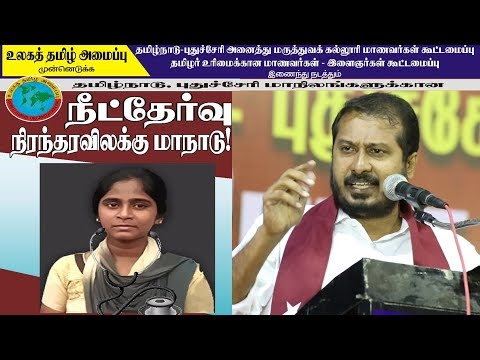 Thamimun Ansari Speech | நீட் தேர்வு நிரந்தர விலக்கு மாநாடு | S WEB TV