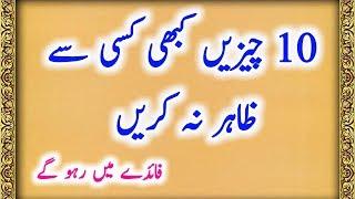 Never Show 10 Things To Anybody   10 Chezain Kabhi Zahir Naa Krein