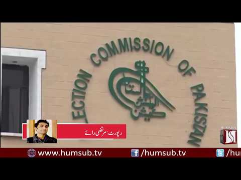Election Commission of Pakistan tested voting system for Overseas Pakistanis Report - HumSub TV