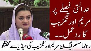 Maryam Aurangzeb Media Talk   17 July 2018   Neo News