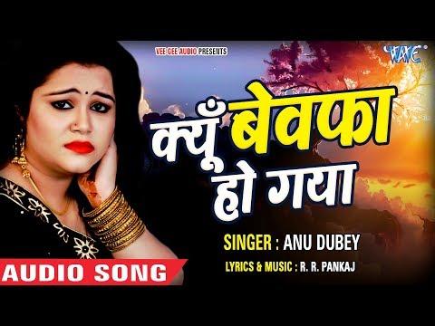 Xxx Mp4 सबसे दर्द भरा गीत 2018 Anu Dubey क्यूँ बेवफा हो गया Kyu Bewafa Ho Gaya Latest Hindi Sad Song 3gp Sex