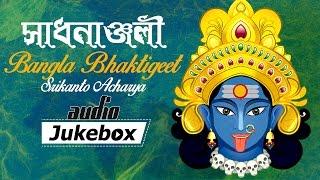 Sadhananjali - Srikanto Acharya - Popular Bangla Devotional Songs