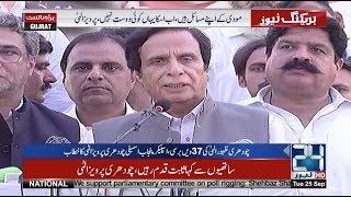 Ch Pervez Elahi Addresses At Death Anniversary Of Ch Zahoor Elahi | 24 News HD