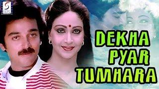 Dekha Pyar Tumhara l Super Hit Hindi Movie l Kamal Haasan, Rati Agnihotri l 1985