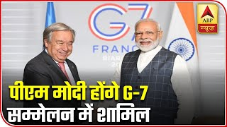 PM Modi To Attend G7 Summit Today, Would Meet Trump On Sidelines | ABP News