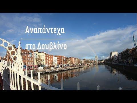 Αναπάντεχα στο Δουβλίνο - Ireland