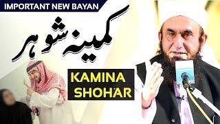 Kamina Shohar | کمینہ شوہر - Maulana Tariq Jameel Latest Bayan 9 April 2019