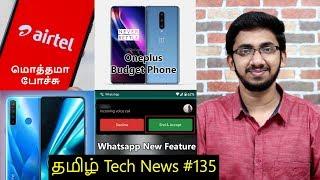 Tamil Tech News 135 Oneplus Budget Phone Airtel User Data EXPOSED Realme 5i Whatsapp BSNL