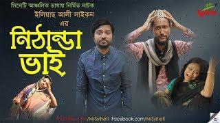 Nithanda Bhai | নিঠান্ডা ভাই | Sylheti Natok | Comedy Natok | New Sylheti Bangla Natok By MrSylheti