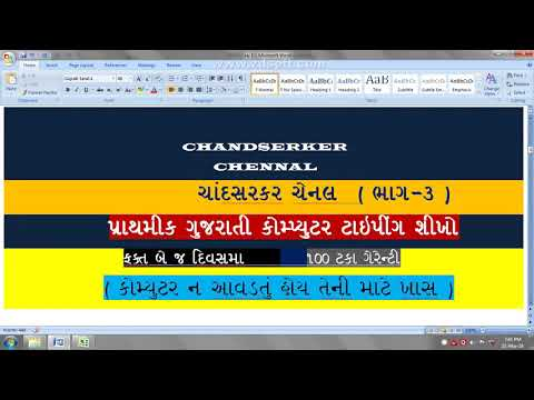 Learn Gujarati Typing in 2 days
