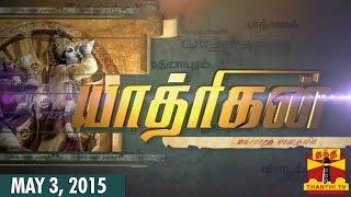 "Yathrigan - All New Season - ""Mahabharata Padhaiyil"" (03/05/15) S04E01 - Thanthi TV"