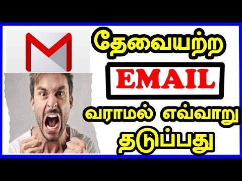 How to stop unwanted mail in gmail | தேவையற்ற E MAIL வராமல் எவ்வாறு தடுப்பது | CAPTAIN GPM-TAMIL