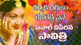 When Savitri Challenged The Legend KV Reddy | Actress Savitri Unknown Facts