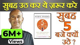 MORNING HABITS OF MOST SUCCESSFUL PEOPLE  THE 5 AM CLUB BOOK SUMMARY  सुबह जल्दी कैसे उठे