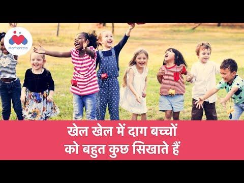 खेल खेल में दाग बच्चों को बहुत कुछ सिखाते हैं | Hindi Video
