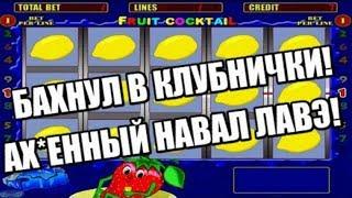 Игровой автомат счастливые жуки