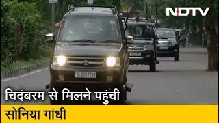Manmohan Singh के साथ P Chidambaram से मिलने Tihar Jail पहुंचीं Sonia Gandhi