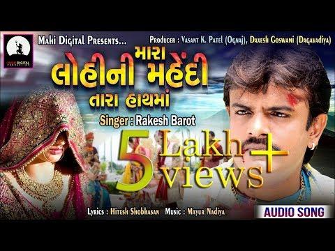 Xxx Mp4 Mara Lohini Mehndi Tara Hathma Rakesh Barot New Song 2018 Gujarati Song Mahi Digital 3gp Sex