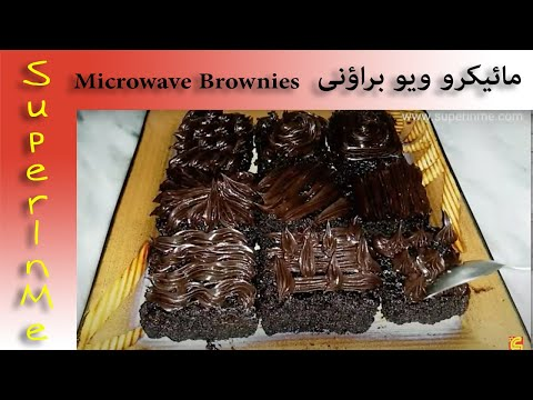 Microwave Brownies (5 minutes Recipe)