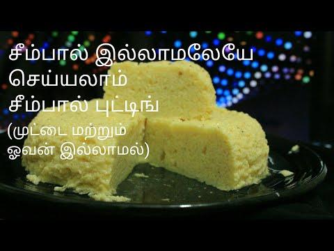 சீம்பால் இல்லாமலேயே செய்யலாம் சீம்பால் புட்டிங் - Milk pudding in tamil - Pudding recipe