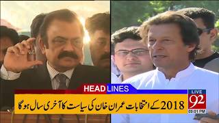 92 News Headlines 09:00 PM - 23 November 2017 - 92NewsHDPlus