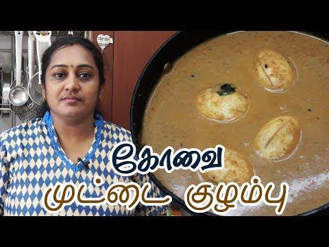 முட்டை குழம்பு | Muttai Kulambu in Tamil | Egg Gravy in Tamil | Egg Curry in Tamil by Gobi Sudha