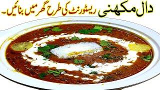دال مکھنی ریسٹورنٹ کی طرحI Dal Makhni Restaurant Style Special Dal Recipe I Daal Makhani Recipe I da