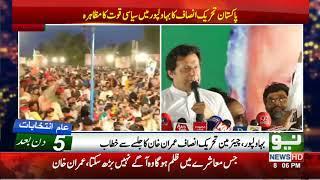Bahawalpur: Imran Khan Speech at Jalsa (20 July 2018) | Neo News HD